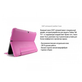 Чехол SGP Leinwand для Samsung p7500 p7510 Galaxy Tab 10.1. (pink)