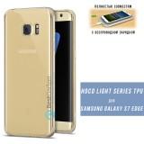 Ультра тонкий TPU чехол HOCO Light Series для Samsung Galaxy S7 Edge (0.6mm Прозрачный/Золотой)